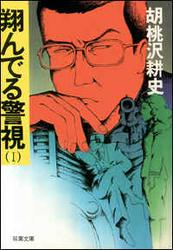 翔んでる警視(1)