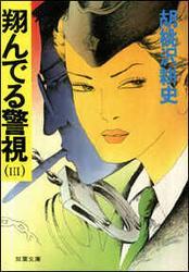 翔んでる警視(3)
