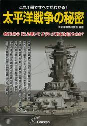 太平洋戦争の秘密