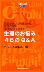 生理のお悩み48のQ&A 読者395人から集まった、生理の質問厳選48問に答えます!!