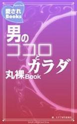 男のココロとカラダ丸裸Book