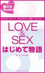 LOVE&SEXはじめて物語
