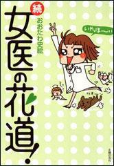 続 女医の花道!