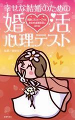 幸せな結婚のための婚活心理テスト(電子書籍限定スペシャル版)
