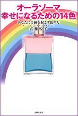 オーラソーマ幸せになるための14色 あなたに奇跡を起こす色の力