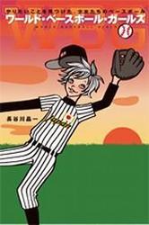 ワールド・ベースボール・ガールズ やりたいことを見つけた、少女たちのベースボール