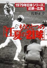 もうひとつの「江夏の21球」 1979年日本シリーズ、近鉄VS広島