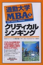 通勤大学MBA3 クリティカルシンキング