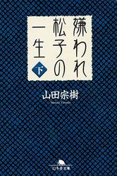 嫌われ松子の一生(下)