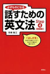 必ずものになる話すための英文法 Step 4 [初級編 II]