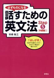 必ずものになる話すための英文法 Step 5 [中級編 I]