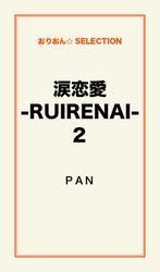 涙恋愛-RUIRENAI-