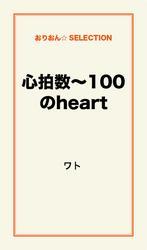 心拍数~100のheart