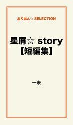 星屑☆ story