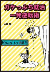 ガケっぷち就活一発逆転術 Road to 内定!!