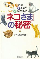 知れば知るほどかわいらしい「ネコさま」の秘密