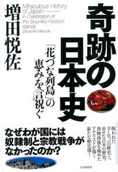 奇跡の日本史 「花づな列島」の恵みを言祝ぐ