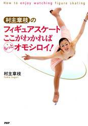 村主章枝のフィギュアスケート ここがわかればもっとオモシロイ!
