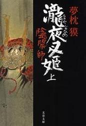 陰陽師 瀧夜叉姫(上)