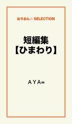 短編集【ひまわり】