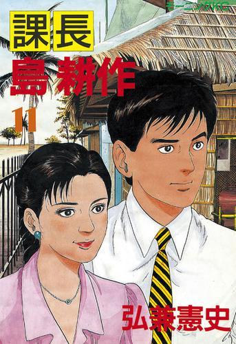 課長 島耕作(11)(弘兼憲史) : モーニング   ソニーの電子書籍 ...