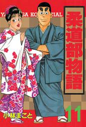柔道部物語