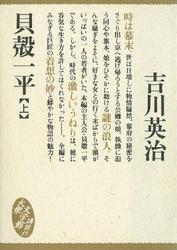 貝殻一平(上)