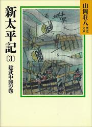 新太平記(3) 建武中興の巻