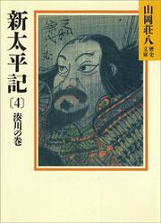 新太平記(4) 湊川の巻