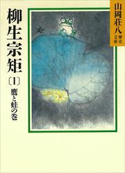 柳生宗矩(1) 鷹と蛙の巻