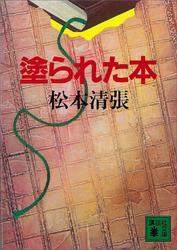 塗られた本