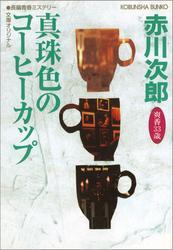 真珠色のコーヒーカップ ~杉原爽香三十三歳の春~