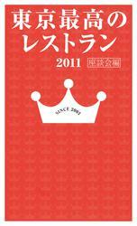 東京最高のレストラン2011座談会編