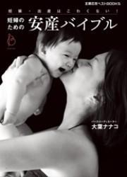 妊婦のための安産バイブル 妊娠・出産はこわくない!