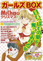 MiChao!クリスマス「ガールズBOX」