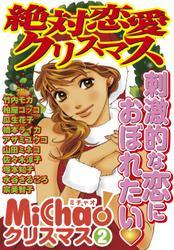 MiChao!クリスマス「絶対恋愛クリスマス」