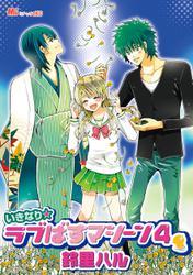 いきなり☆ラブばすマシーン(4)