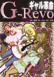 ギャル革命 G-Revo