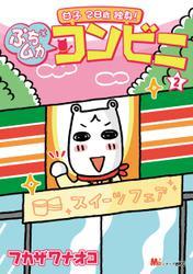 甘子 28歳独身! ぷちムカ・コンビニ