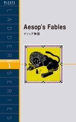 Aesop's Fables イソップ物語