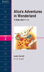 Alice's Adventures in Wonderland 不思議の国のアリス