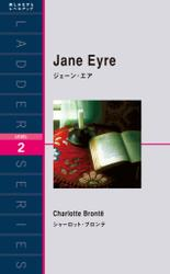 Jane Eyre ジェーン・エア