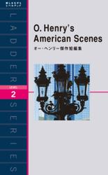 O. Henry's American Scenes オー・ヘンリー傑作短編集