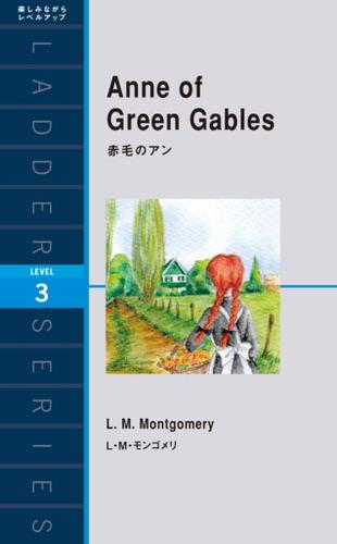 Anne of Green Gables 赤毛のアン