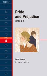 Pride and Prejudice 高慢と偏見