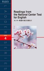 Readings from the National Center Test for English センター英語の長文を読もう