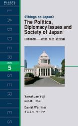 The Politics, Diplomacy Issues and Society of Japan 日本事情-政治・外交・社会編