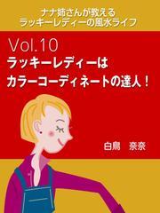ナナ姉さんが教える ラッキーレディーの風水ライフ vol.10 ラッキーレディーはカラーコーディネートの達人!
