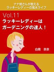 ナナ姉さんが教える ラッキーレディーの風水ライフ vol.11 ラッキーレディーはガーデニングの達人!