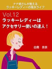 ナナ姉さんが教える ラッキーレディーの風水ライフ vol.12 ラッキーレディーはアクセサリー使いの達人!